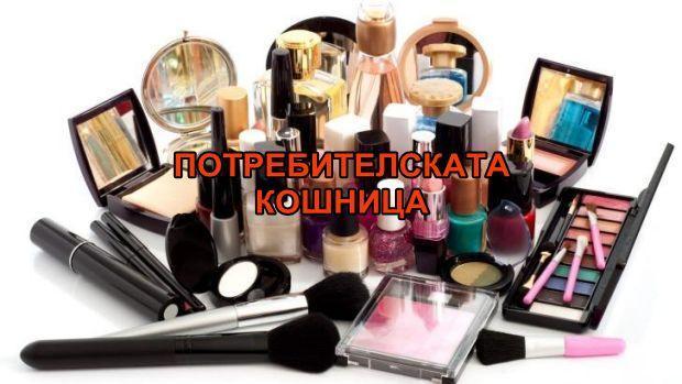 Съвети за козметиката