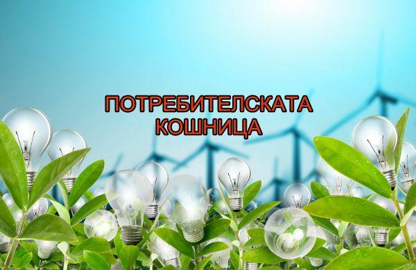 """Питате ни за """"зелената"""" енергия"""