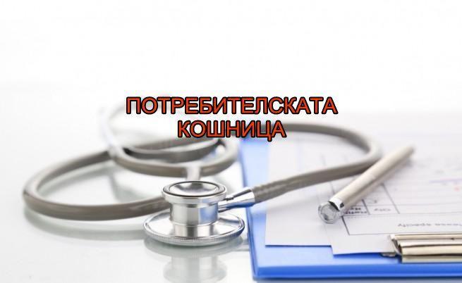 Новини за здравното обслужване