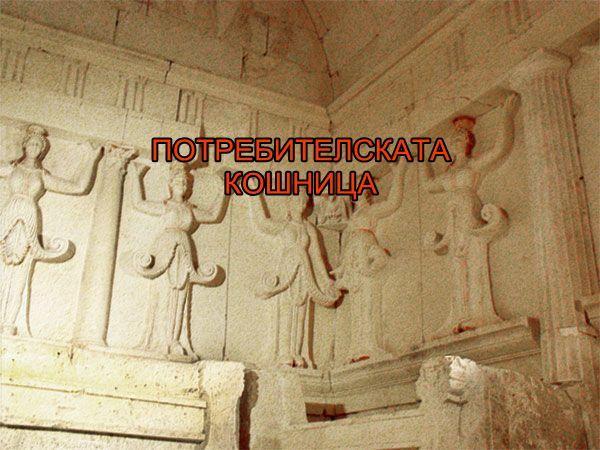 Софийската Тракийска гробница
