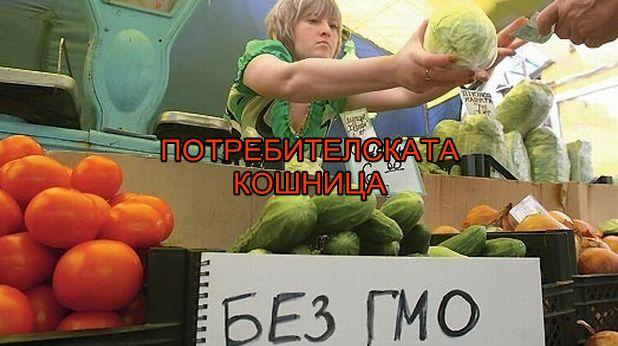 Страшилището ГМО