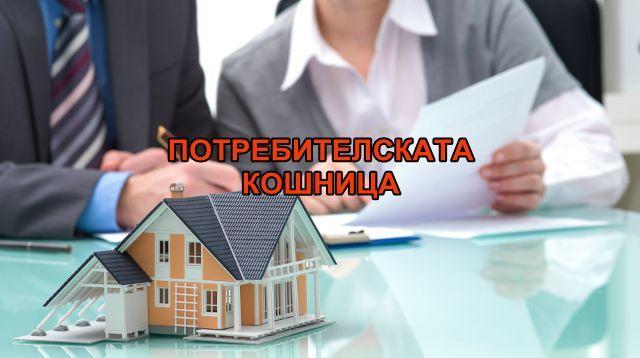 Инвестиция в жилище