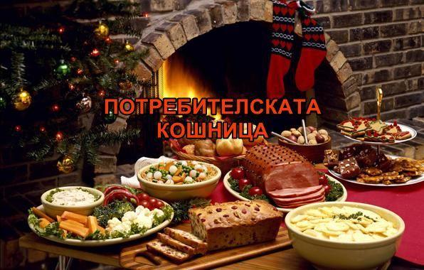 Месото на Коледната трапеза