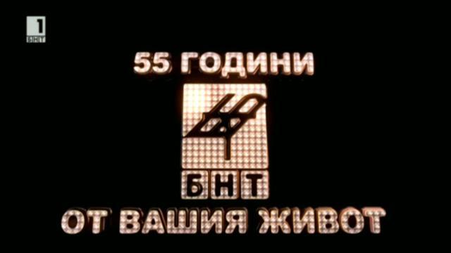 55 години от вашия живот: 1960