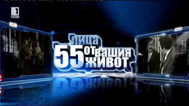 Актьорът Валери Йорданов в 55 лица от вашия живот, 03.03.2015
