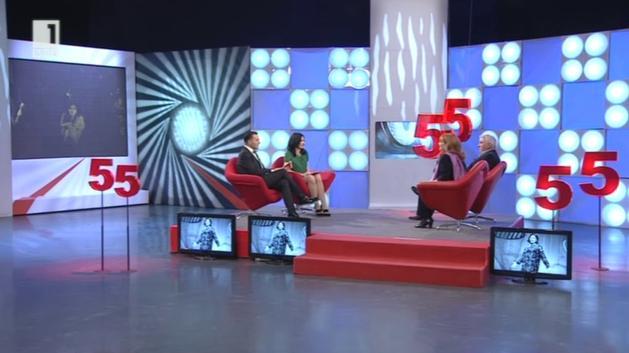 Богдана Карадочева и Стефан Димитров в 55 лица от вашия живот