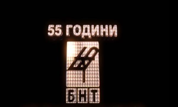 55 години от вашия живот: 1981