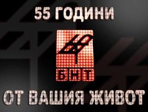 55 години от вашия живот: 2001