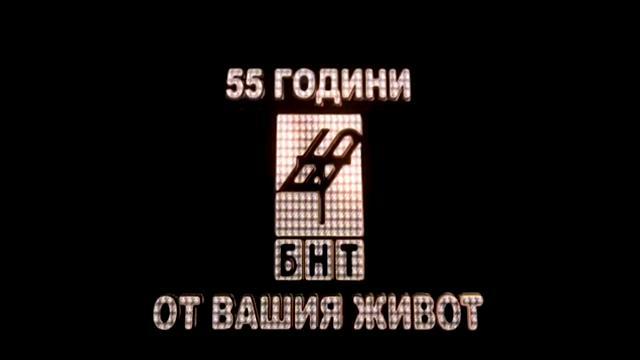 55 години от вашия живот: 1959