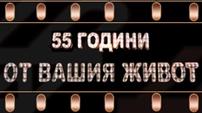 55 години от вашия живот