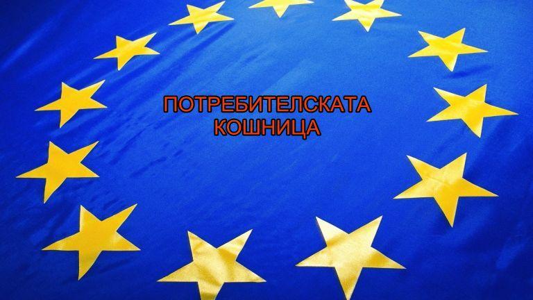 Европа на потребителите