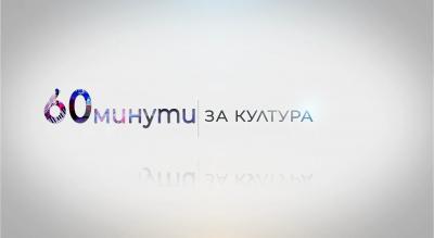 Тодор Мадолев - гост в 60 минути за култура