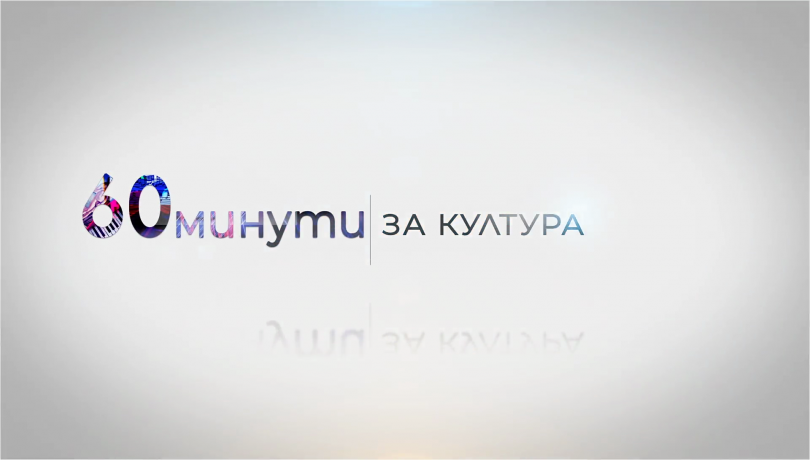 Книгата Опело за живи на Магдалена Шумарова - 11.03.2019