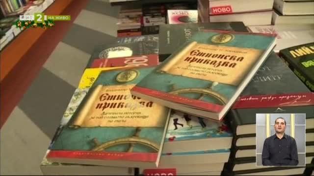 Най-превежданата българска книга за 2018-та година