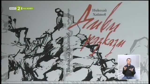 100-годишнината от рождението на Николай Хайтов
