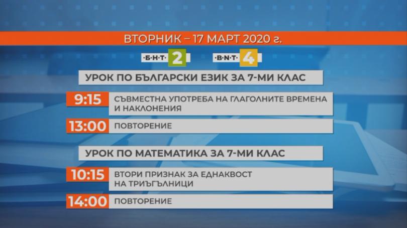 С БНТ2 на училище: български език и математика за 7-ми клас