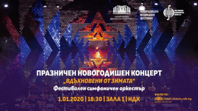 Пряко: Празничен новогодишен концерт Вдъхновени от зимата - 1 януари, 18:30