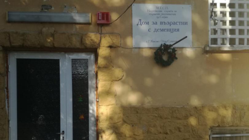Проверка в Дома за хора с деменция в село Горско Косово?