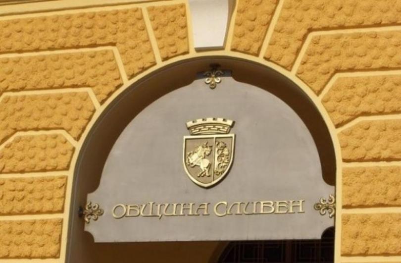 Запорираха сметките на община Сливен