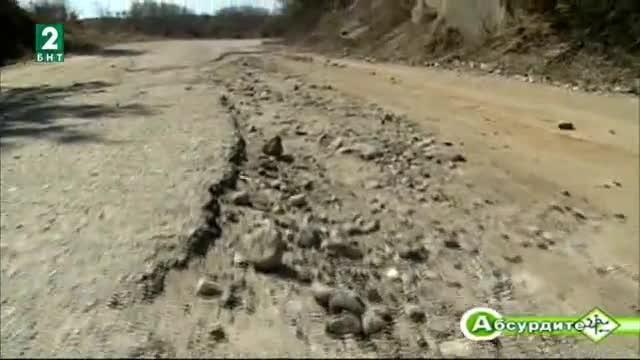 Заради лош път замират няколко планински села в Малешевието. Институциите нехаят