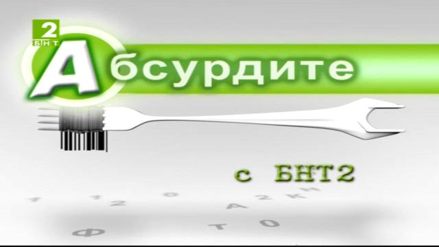 Абсурдите с БНТ2 – 12 ноември 2014