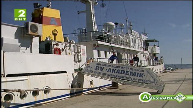 Институтът по океанология заплашен да остане без кораб