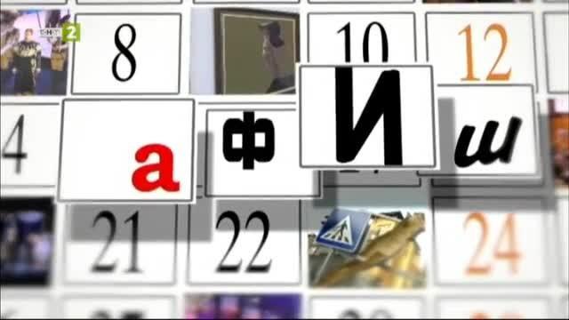 Афиш – 24 март 2019