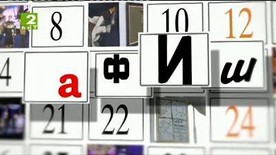 Афиш – 22 декември 2013