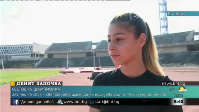 Александра Начева стана световна шампионка за девойки в тройния скок