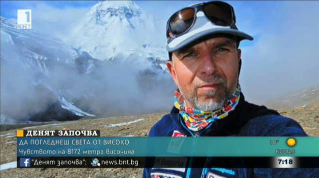 Боян Петров: Еверест е върхът на хималайската корона