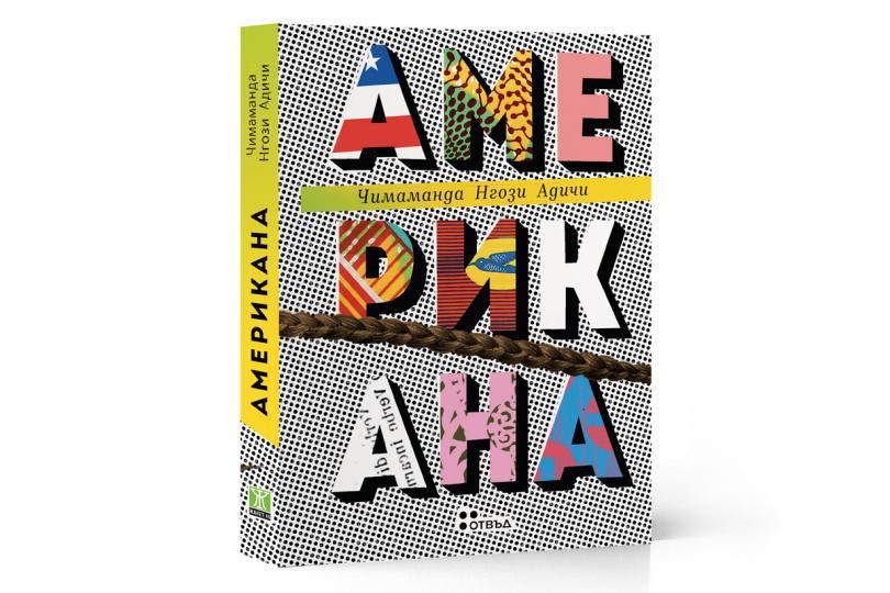 """Романът """"Американа"""" от Чимаманда Нгози Адичи"""