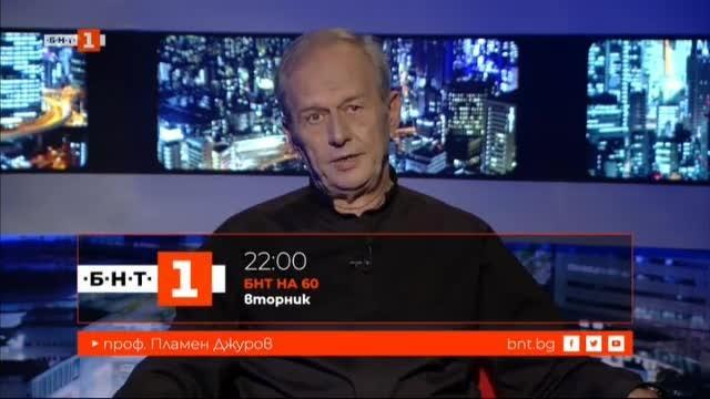 Пламен Джуров в БНТ на 60 - 01.10.2019