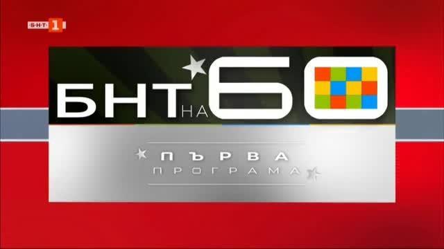 Меглена Караламбова и Иван Попйорданов - гости на БНТ на 60