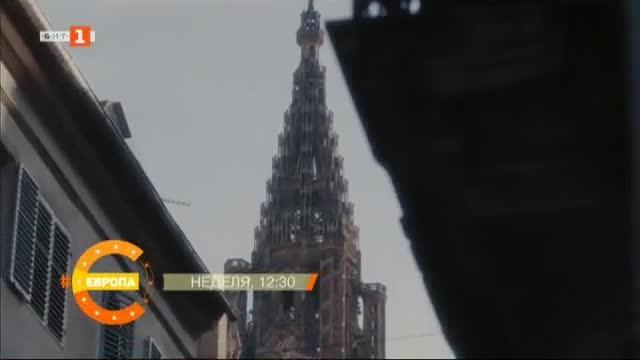 Страсбург – как европейските институции съживиха града