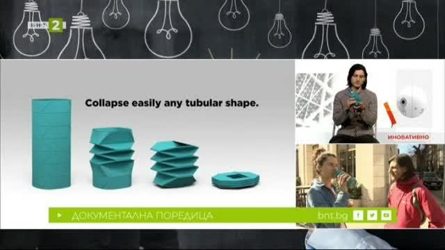Нова дизайн технология за сгъване на предмети, дело на българи