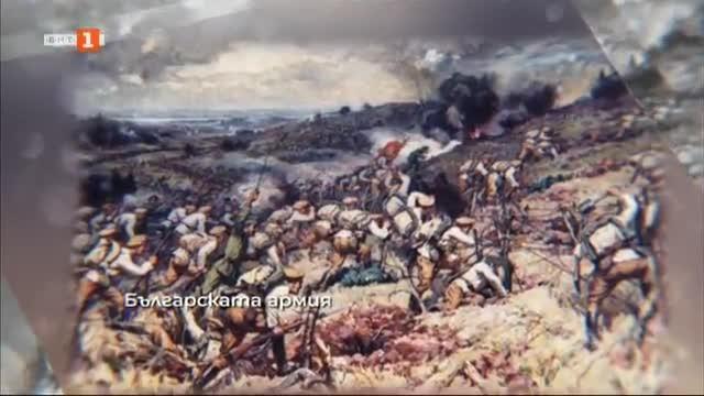 Създаване и развитие на българската армия