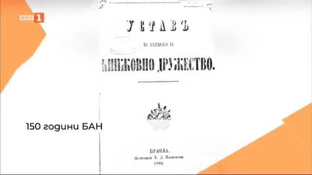 150 години БАН