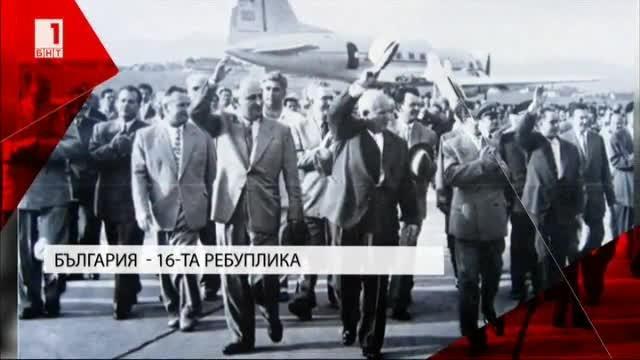 България - 16 република на СССР
