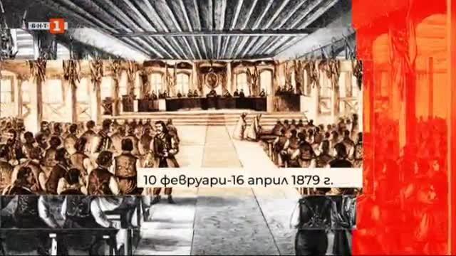 Търновската конституция пред съда на историята
