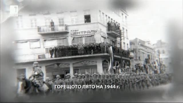 Горещото политическо лято на 1944 г.