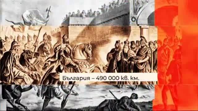Великите български империи