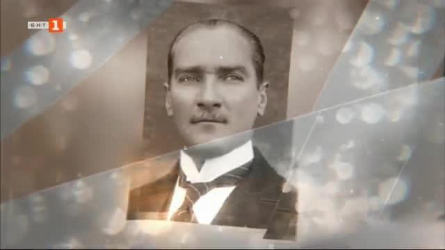 Ататюрк и България
