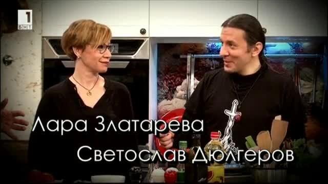 Лара Златарева и Светослав Дюлгеров на гости на Ути