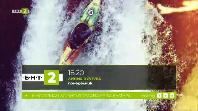 Международен филмов фестивал за планинарско и екстремно кино в Банско