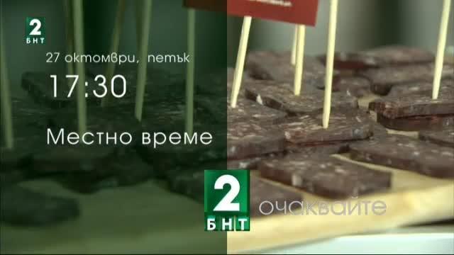 Вкусът на България: Трапезица Фест