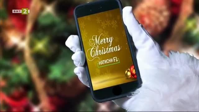 Безплатни приложения за Коледа - 20.12.2019