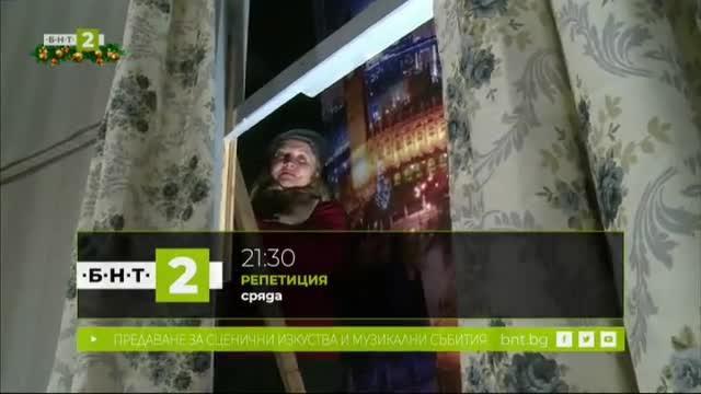Самодейни актьори от Разлог поставят спектакъла Английският прозорец