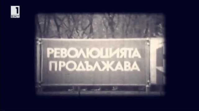 Революцията продължава - 1987