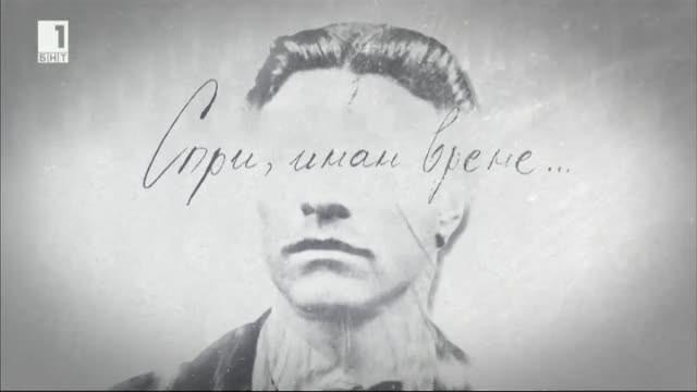 Спри, имам време… -  разказ за последната песен на Васил Левски