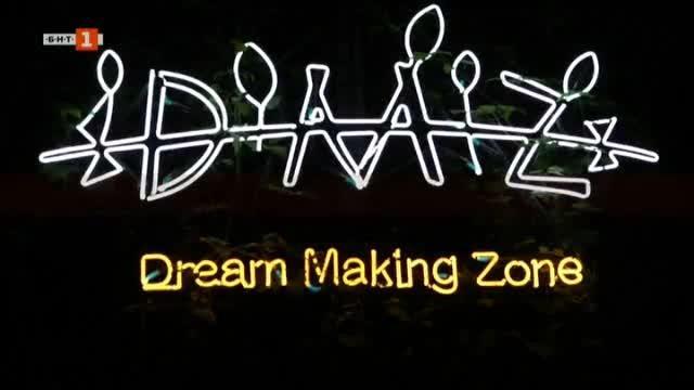 Зона за мечти